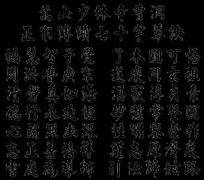 Shaolin Generationen Gedicht